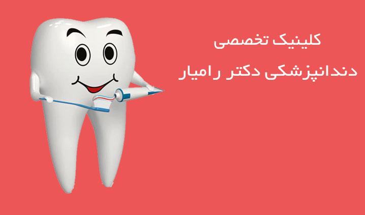 کلینیک تخصصی دندانپزشکی دکتر رامیار