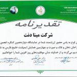 تقدیرنامه مینادنت چهارمین همایش ایمپلنت خلیج فارس