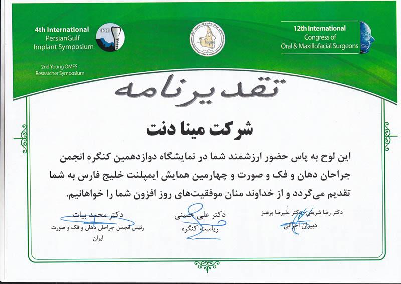 چهارمین همایش ایمپلنت خلیج فارس