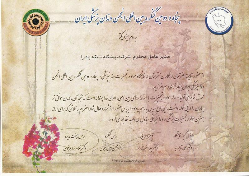 پنجاه و دومین کنگره بین المللی انجمن دندان پزشکی ایران
