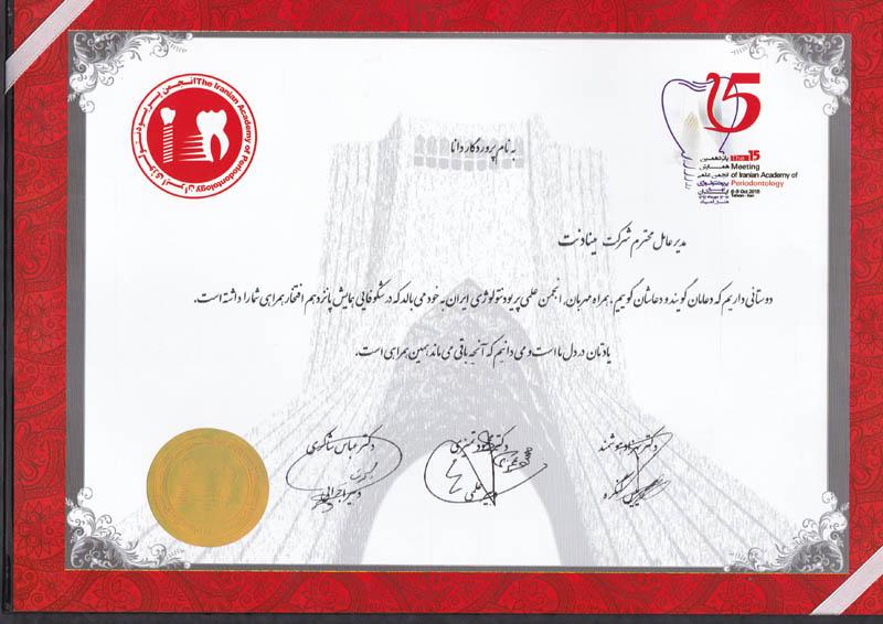 پانزدهمین همایش انجمن علمی پریودنتولوژی ایران