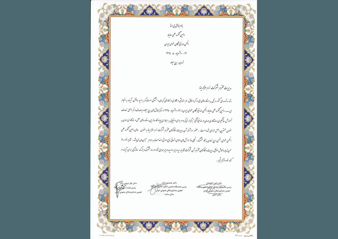 دهمین کنگره علمی سالیانه انجمن دندان پزشکان عمومی ایران