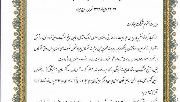 نهمین کنگره علمی سالیانه انجمن دندانپزشکان عمومی ایران