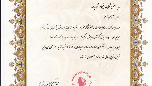 مرکز درمان جامع هموفیلی ایران