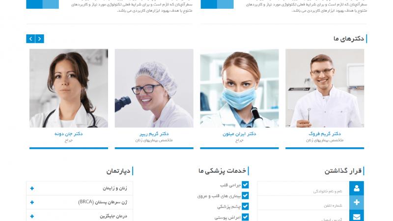 نمونه طراحی وبسایت CLINICO