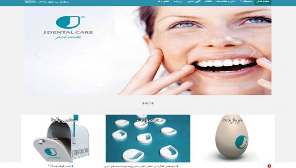 نمونه طراحی وبسایت شرکتی Asaunique