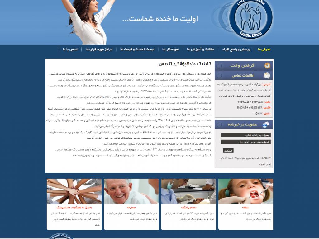 نمونه طراحی وبسایت کلینیک تندیس