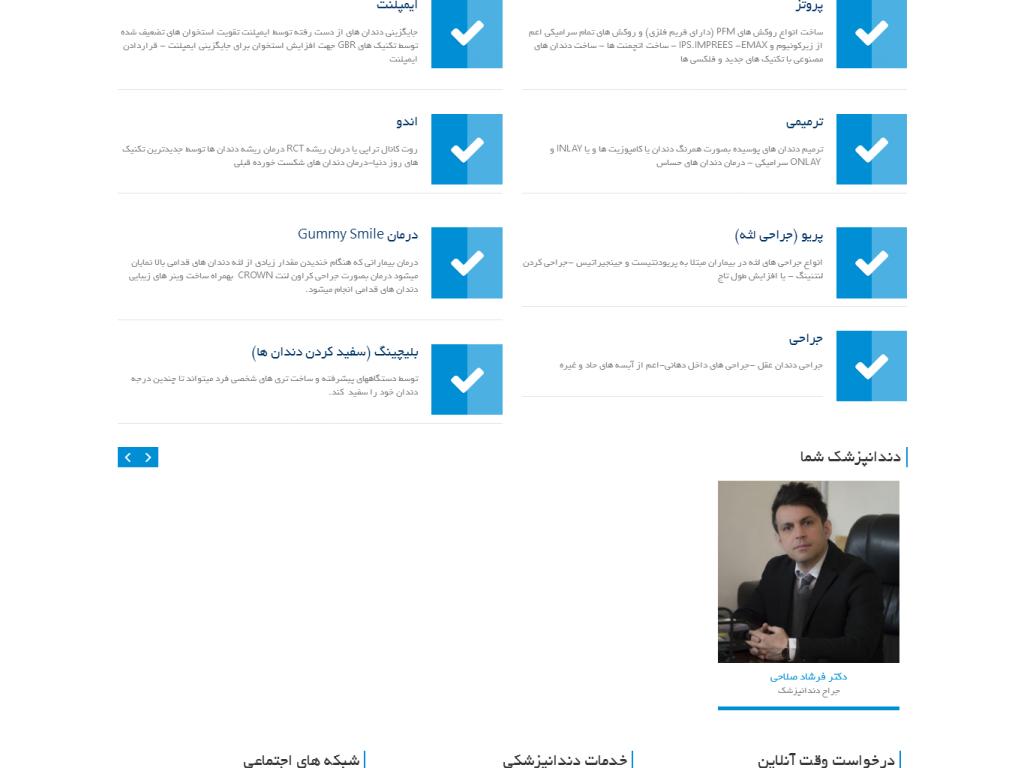 نمونه طراحی وبسایت دکتر فرشاد صلاحی