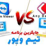 anydesk-vs-team-viewer