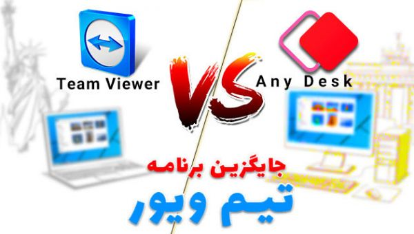 anydesk-vs-team-viewer